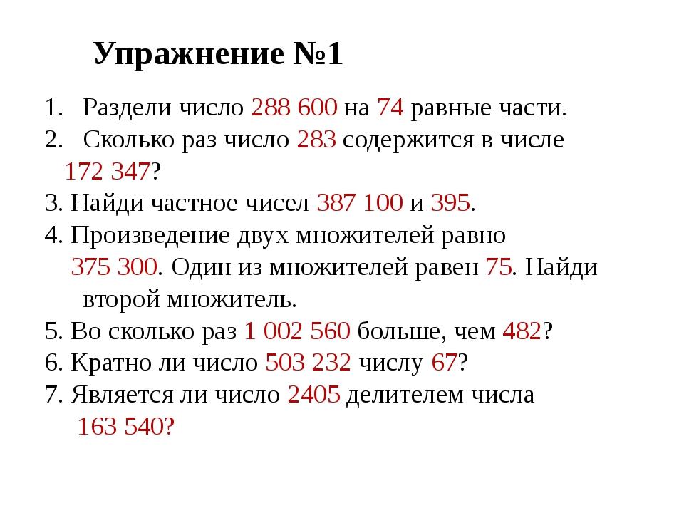 Раздели число 288 600 на 74 равные части. Сколько раз число 283 содержится в...