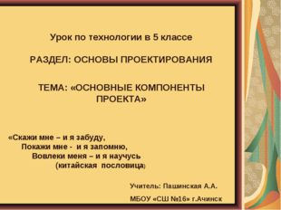 Учитель: Пашинская А.А. МБОУ «СШ №16» г.Ачинск «Скажи мне – и я забуду, Покаж