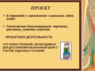 ПРОЕКТ В переводе с латинского «замысел, идея, план» Техническая документаци