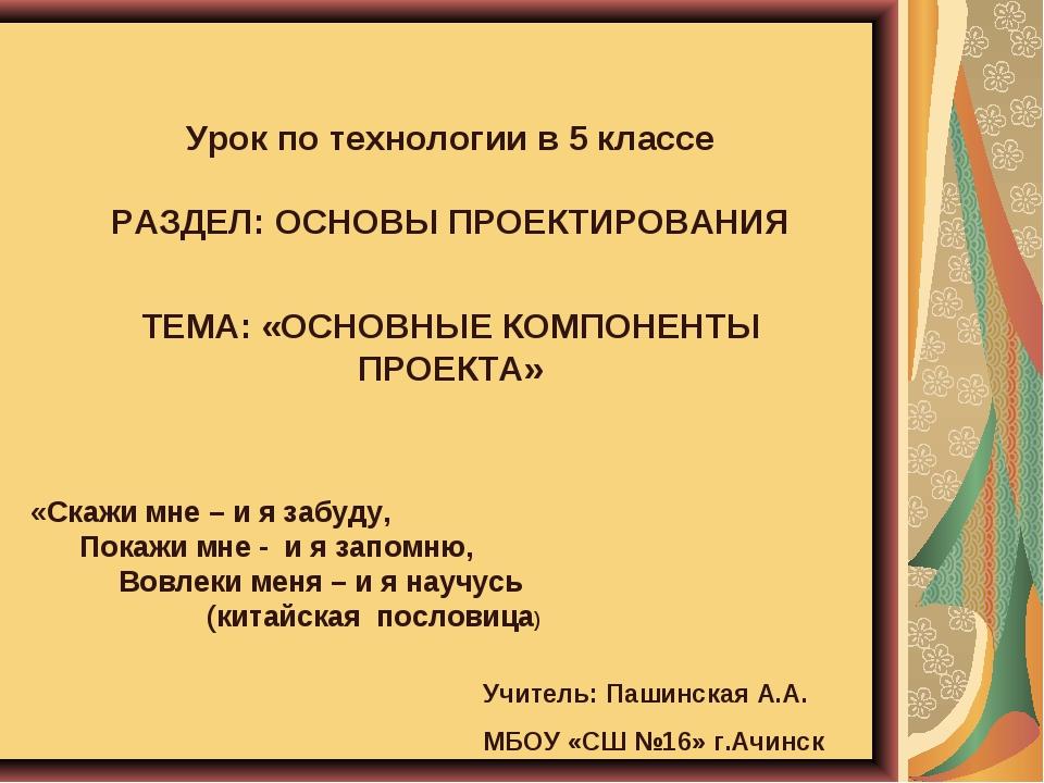 Учитель: Пашинская А.А. МБОУ «СШ №16» г.Ачинск «Скажи мне – и я забуду, Покаж...