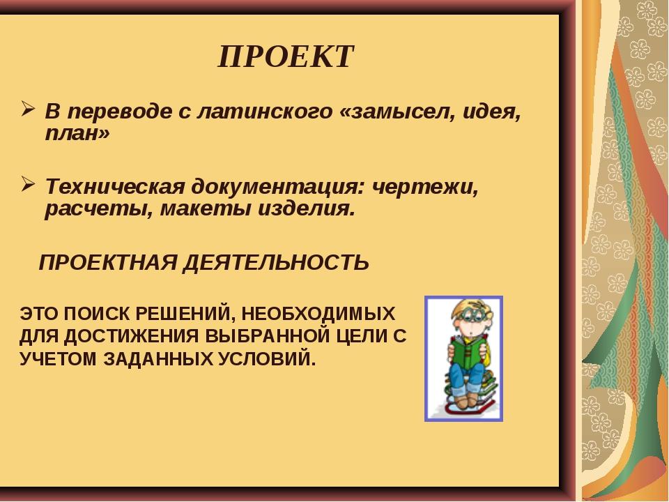 ПРОЕКТ В переводе с латинского «замысел, идея, план» Техническая документаци...