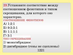 29.Установите соответствие между соотношением фенотипов и типом скрещивания,