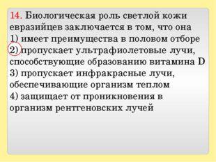 14. Биологическая роль светлой кожи евразийцев заключается в том, что она 1