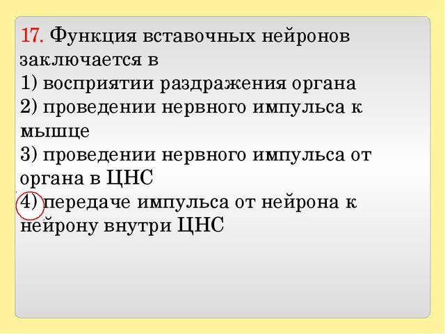 17. Функция вставочных нейронов заключается в 1) восприятии раздражения орг...