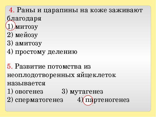 4. Раны и царапины на коже заживают благодаря 1) митозу 2) мейозу 3) амито...