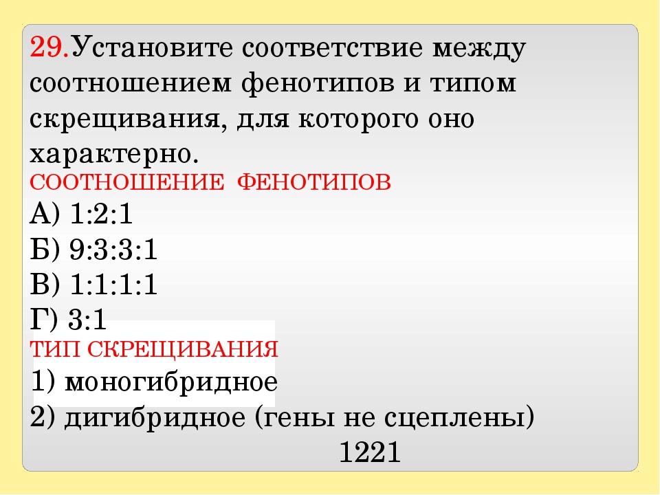 29.Установите соответствие между соотношением фенотипов и типом скрещивания,...