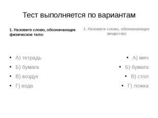 Тест выполняется по вариантам 1. Назовите слово, обозначающее физическое тело