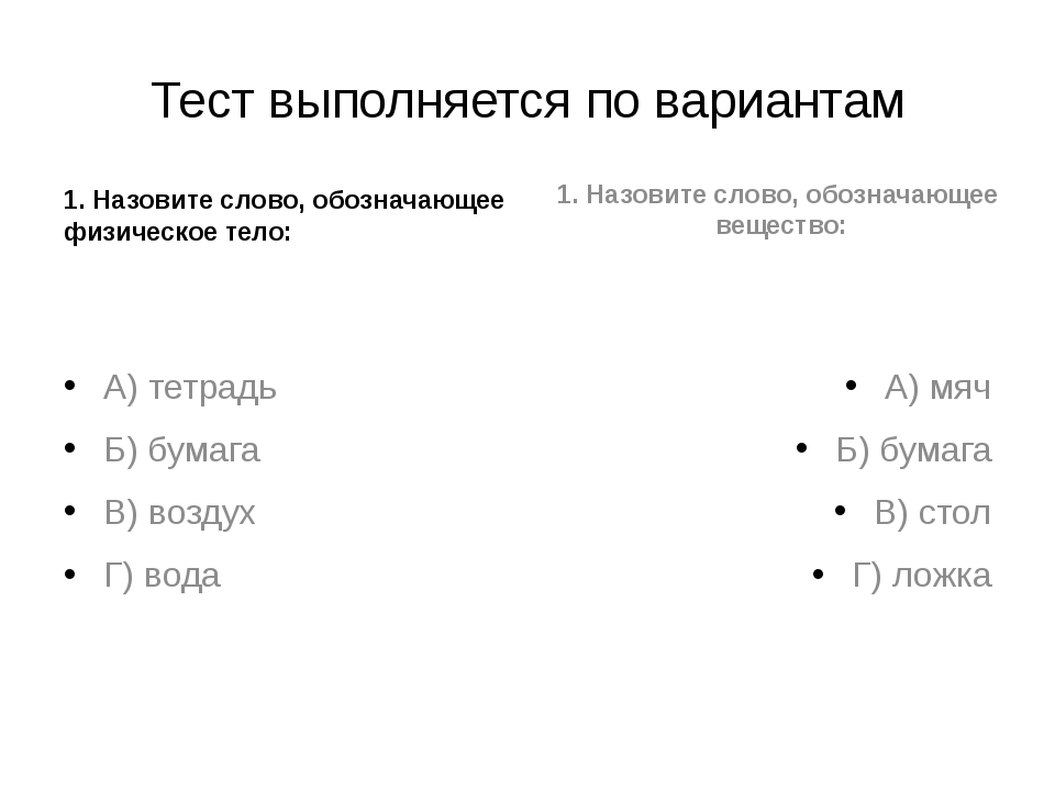 Тест выполняется по вариантам 1. Назовите слово, обозначающее физическое тело...