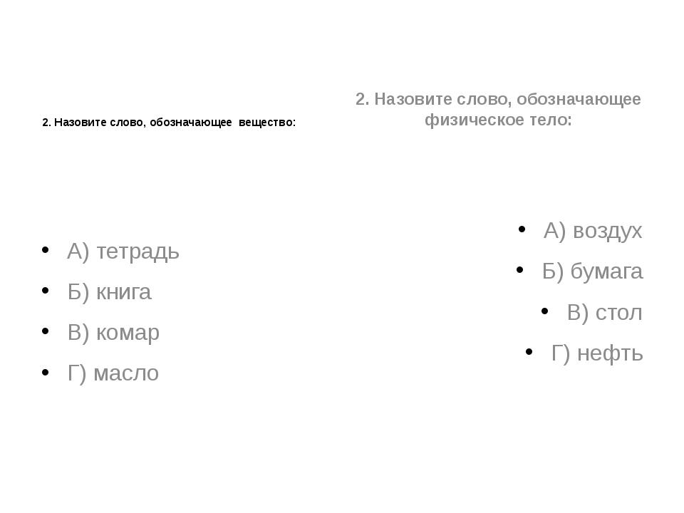 2. Назовите слово, обозначающее вещество: А) тетрадь Б) книга В) комар Г) мас...