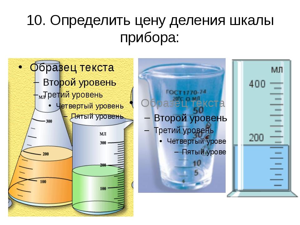 10. Определить цену деления шкалы прибора: