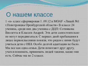 О нашем классе 1 «в» класс сформирован 1 .09.12 в МОАУ «Лицей №1 г.Новотроиц