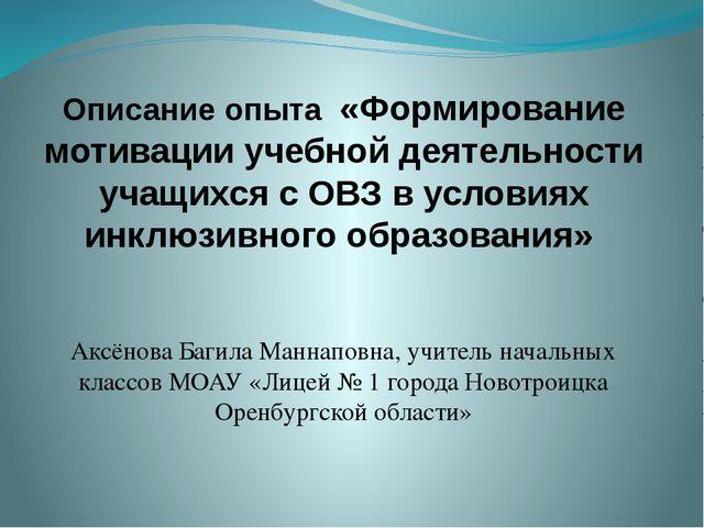 Аксёнова Багила Маннаповна, учитель начальных классов МОАУ «Лицей № 1 города...