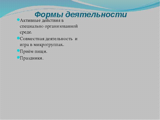 Формы деятельности Активные действия в специально организованной среде. Совм...