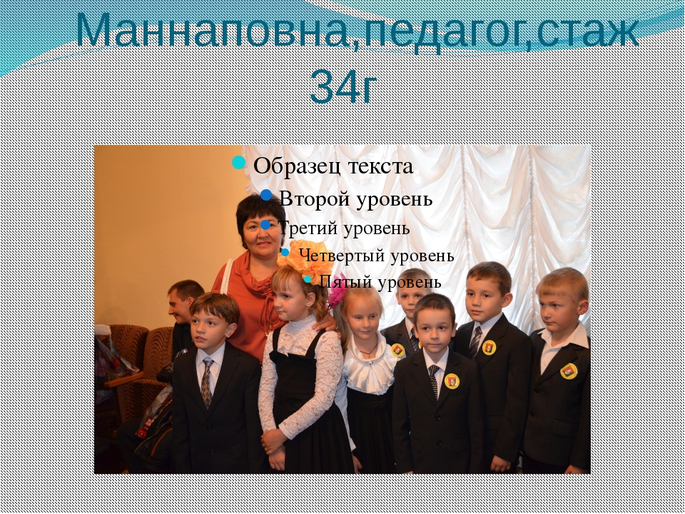 Аксёнова Багила Маннаповна,педагог,стаж 34г
