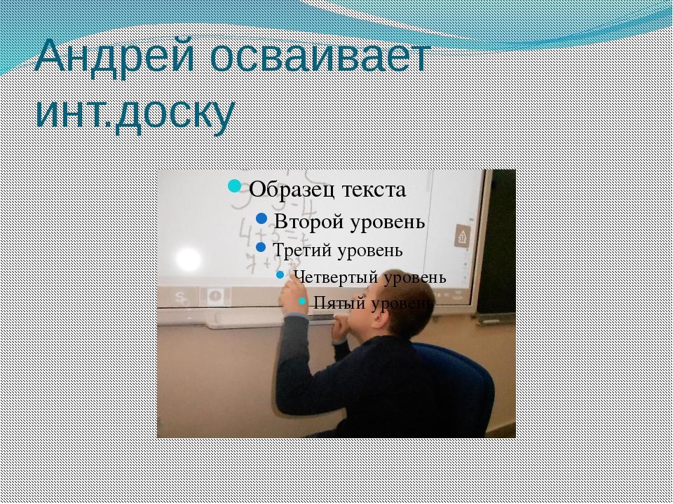 Андрей осваивает инт.доску
