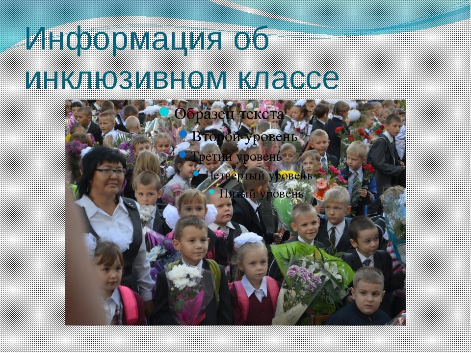 Информация об инклюзивном классе 1 сентября 2012г