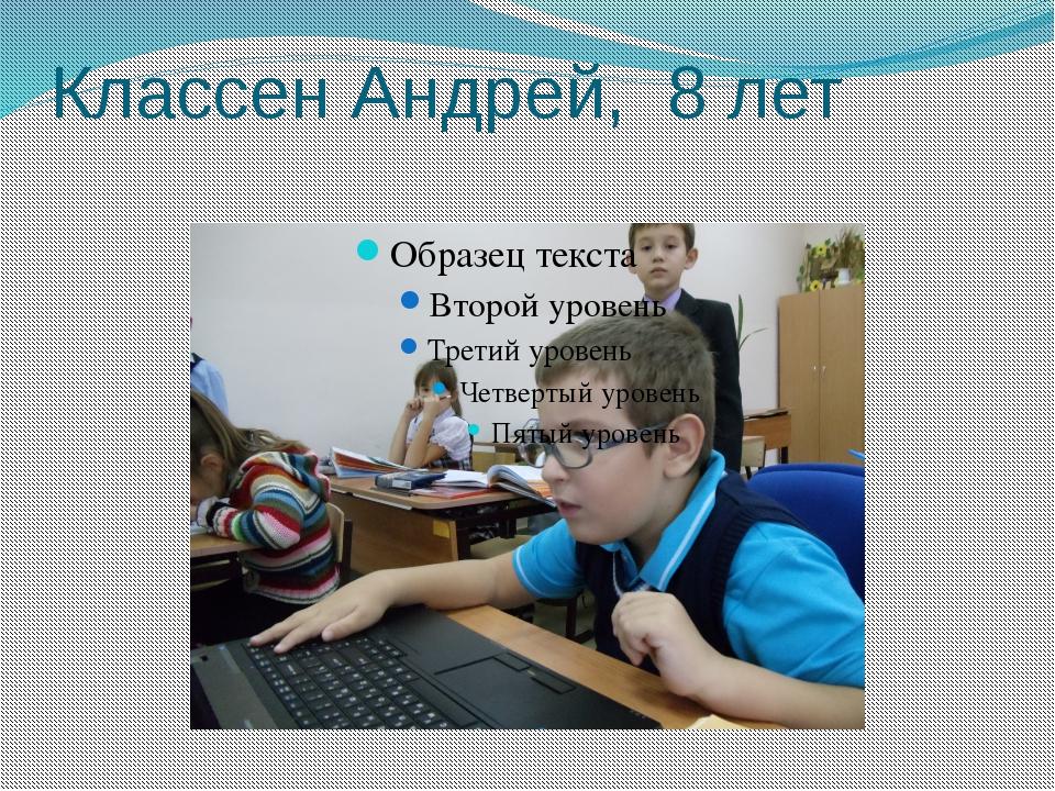Классен Андрей, 8 лет