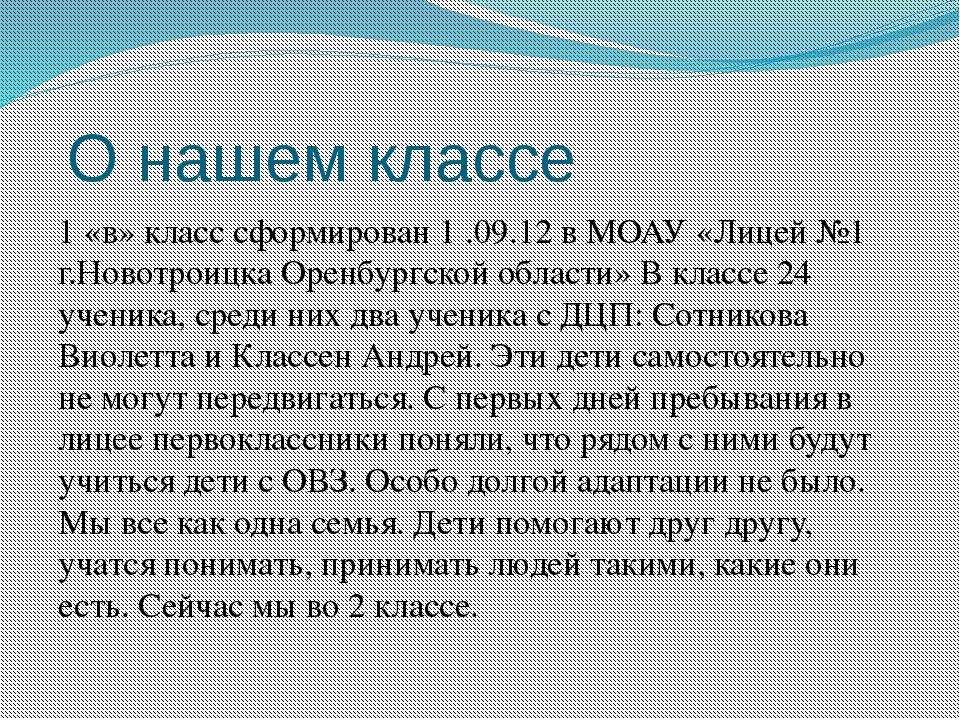 О нашем классе 1 «в» класс сформирован 1 .09.12 в МОАУ «Лицей №1 г.Новотроиц...