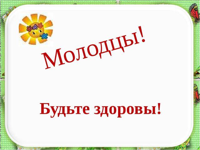 Будьте здоровы! Молодцы! http://aida.ucoz.ru