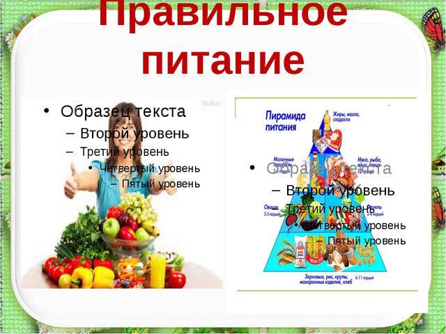 Правильное питание http://aida.ucoz.ru