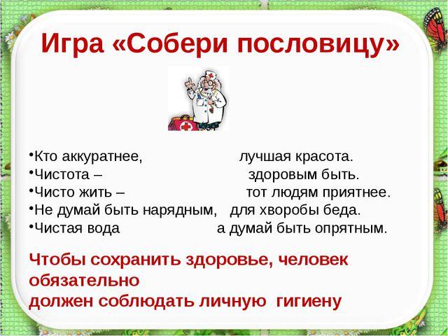 Игра «Собери пословицу» http://aida.ucoz.ru Чтобы сохранить здоровье, человек...