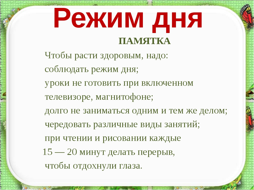 Режим дня ПАМЯТКА Чтобы расти здоровым, надо: соблюдать режим дня; уроки не...