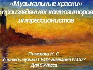«Музыкальные краски» в произведениях композиторов-импрессионистов Пименова Н.