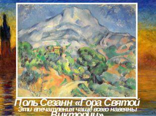 Поль Сезанн «Гора Святой Виктории» Эти впечатления чаще всего навеяны картина