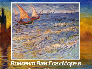 Винсент Ван Гог «Море в Сент-Марье»