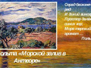 Оград бесконечный ряд И дикий виноград; Простор далёких синих гор; Моря терпк
