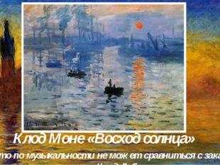 Клод Моне «Восход солнца» «Ничто по музыкальности не может сравниться с закат