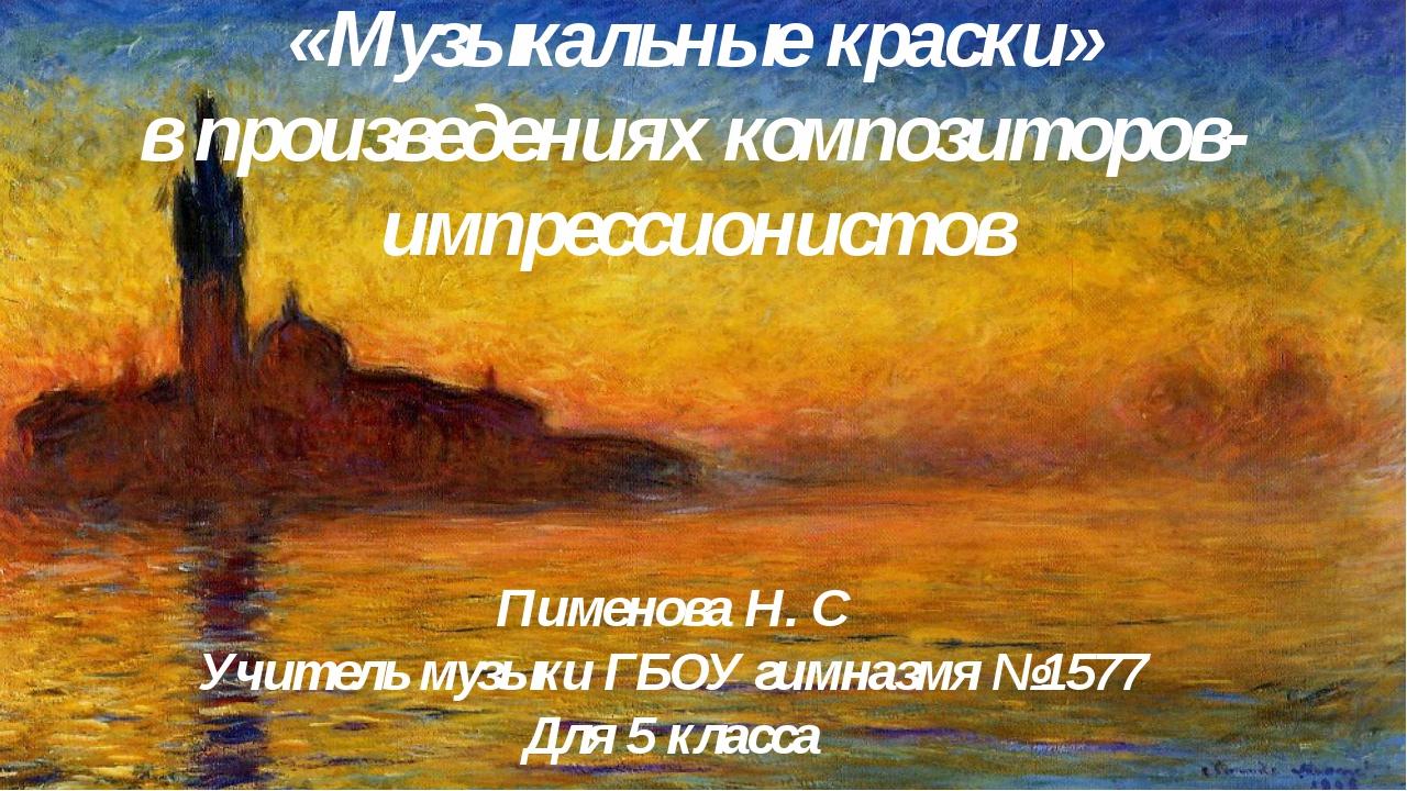 «Музыкальные краски» в произведениях композиторов-импрессионистов Пименова Н....