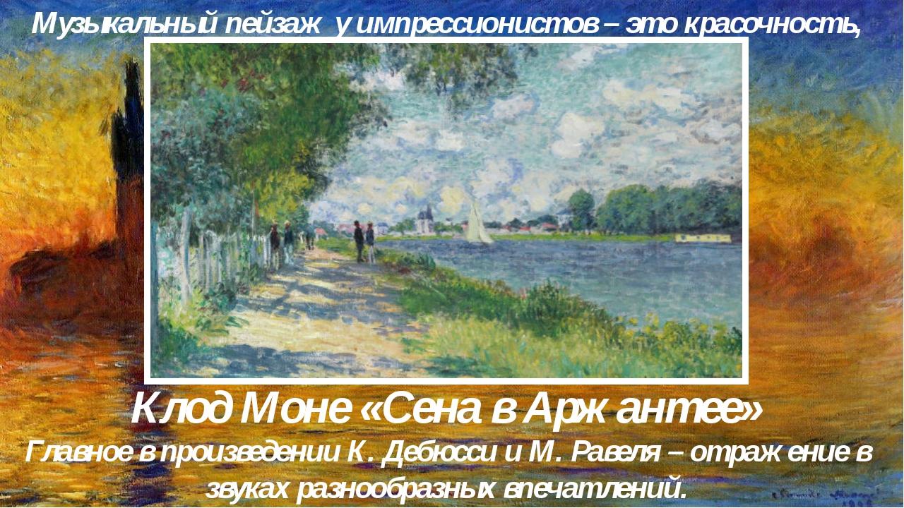 Музыкальный пейзаж у импрессионистов – это красочность, зримость, живописност...