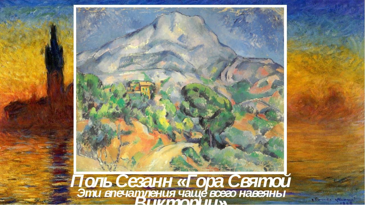 Поль Сезанн «Гора Святой Виктории» Эти впечатления чаще всего навеяны картина...