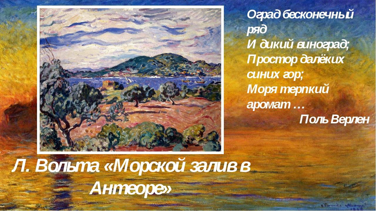 Оград бесконечный ряд И дикий виноград; Простор далёких синих гор; Моря терпк...