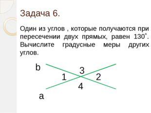 Задача 6. Один из углов , которые получаются при пересечении двух прямых, рав