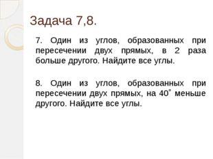 Задача 7,8. 7. Один из углов, образованных при пересечении двух прямых, в 2 р