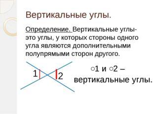 Вертикальные углы. Определение. Вертикальные углы- это углы, у которых сторон