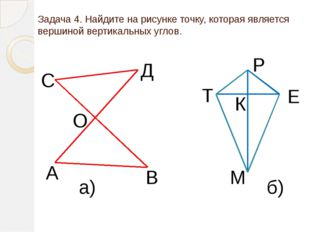 Задача 4. Найдите на рисунке точку, которая является вершиной вертикальных уг