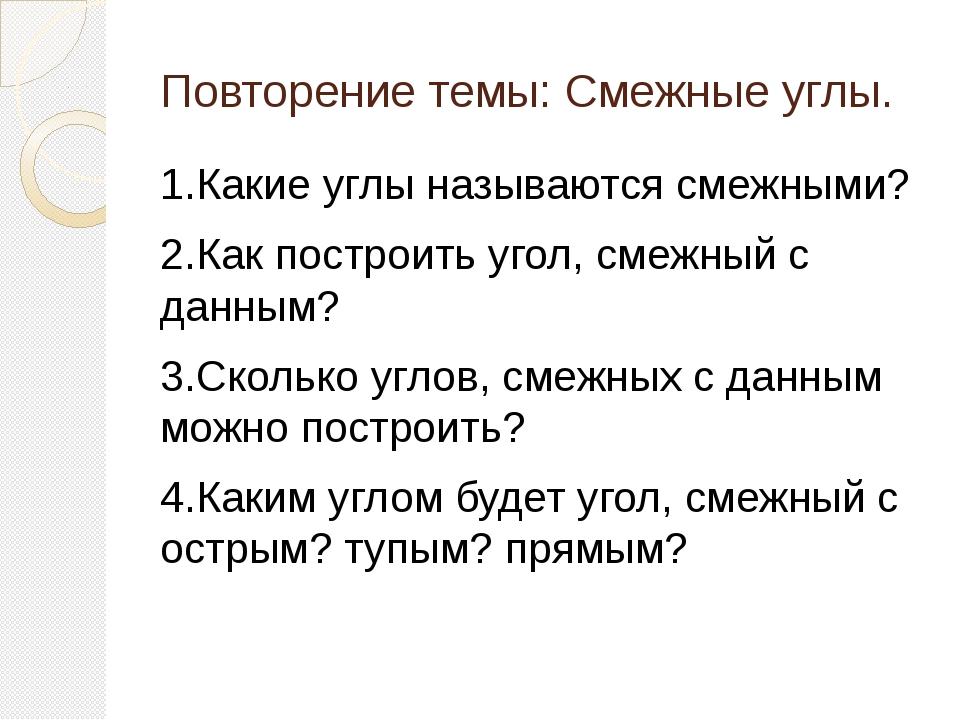 Повторение темы: Смежные углы. 1.Какие углы называются смежными? 2.Как постро...