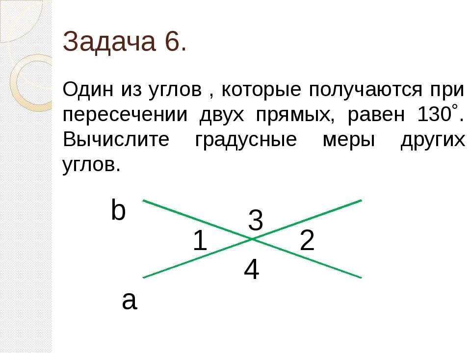 Задача 6. Один из углов , которые получаются при пересечении двух прямых, рав...
