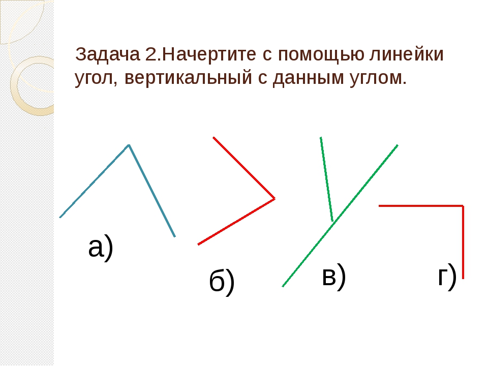 Задача 2.Начертите с помощью линейки угол, вертикальный с данным углом. а) в)...