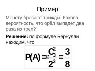 Пример Записать все возможные двузначные числа, используя при этом цифры: 1)