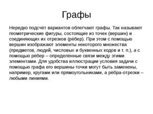 Пример Андрей, Борис, Виктор и Григорий играли в шахматы. Каждый сыграл с каж