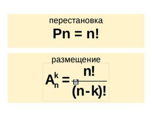 Решение: любое расписание на один день, составленное из 4 (k) различных предм
