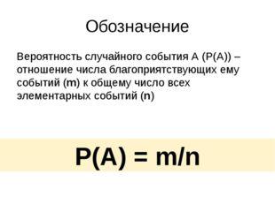 Схема решения Определить случайный эксперимент и его исходы. Убедиться, что о