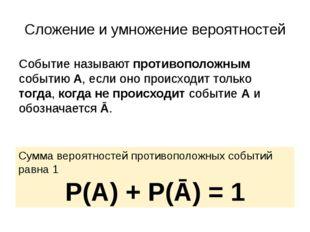 Теорема о сумме вероятностей Если событие С означает, что наступает одно из д