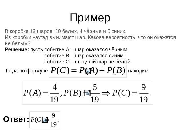 Формула Бернулли Применяется для вычисления k успехов в серии из n попыток -...