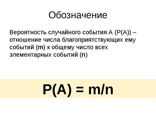 Схема решения Определить случайный эксперимент и его исходы. Убедиться, что о...