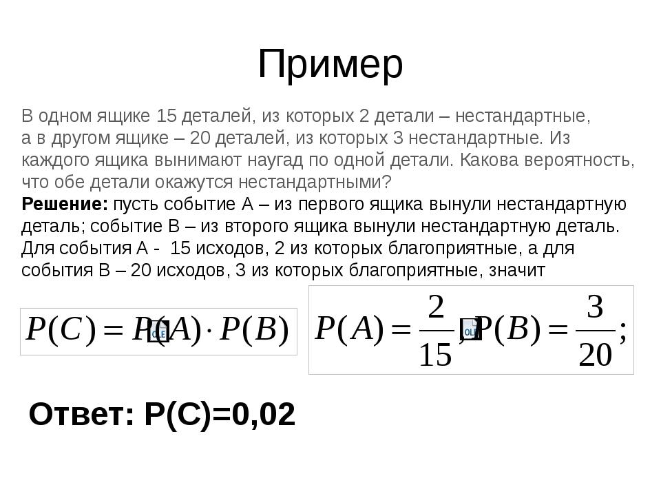 Пример При подбрасывании монеты (p = q = 0.5), формула Бернулли примет вид: